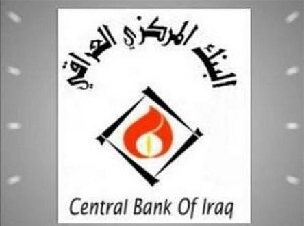 البنك المركزي العراقي يحقق اعلى احتياطي من العملة الاجنبية في تاريخ البلاد