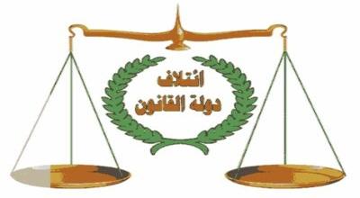 """""""القانون"""" مصر على تمرير قانون """"تجريم حزب البعث"""" وإلا سيبقى مقاطعا لجلسات المجلس"""