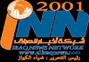 عندما يتعلق الامر بمصلحة العراق فان شبكة اخبار العراق لايأخذها بالحق لومة لائم