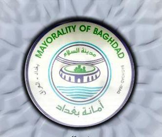 امانة بغداد تدعو الشركات العالمية الى توسيع مشاركتها