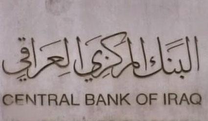 إنخفاض مبيعات البنك المركزي ليوم السبت 1\حزيران …