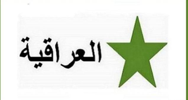 قائمة علاوي تشكك بنتائج انتخابات محافظة الانبار
