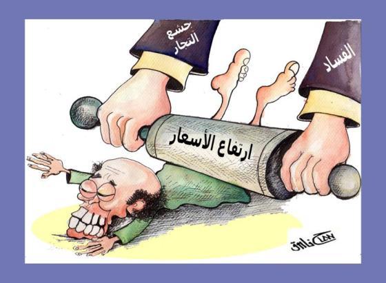 معاناة الموصليين مع غلاء الأسعار في رمضان