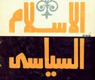 فشل تيار الاسلام السياسي الى أين …؟ بقلم  جرجيس ايوب