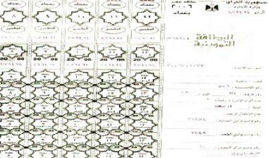 البطاقة التموينية في شهر رمضان … بقلم حميدة مكي ألسعيدي