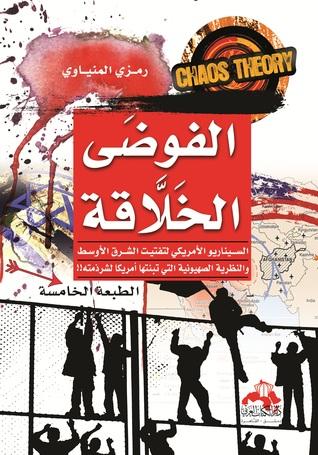 الفوضى الخلاقة  أم  تنظيم العقد الاجتماعي العراقي…. بقلم عبد الحسين الهنين