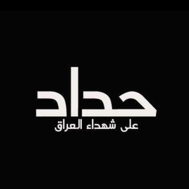 ليكن للقادة العراقيين الاوفياء .. مزارا ومسجدا في عمان .. بقلم مثنى الطبقجلي
