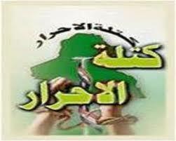 الاحرار تنتقد حكومة المالكي بمنعها تظاهرات اليوم