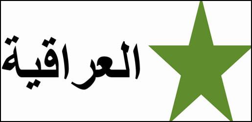"""العراقية :وثيقة""""شرف""""الخزاعي حبر على ورق"""