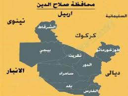 مجلس محافظة صلاح الدين يشكل خلية أزمة لمعالجة تدهور الاوضاع الامنية