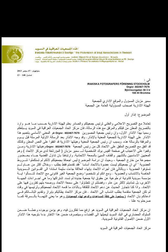 جمعية المصورين العراقيين في ستوكهولم بخصوص انهاء عضويتنا من اتحاد الجمعيات العراقية