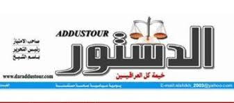 كارثة اعلامية ..  جريدة الدستور العراقية … د.هاني عاشور