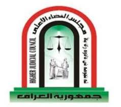 المحكمة الاتحادية العليا والدور المفقود بقلم اياد السماوي