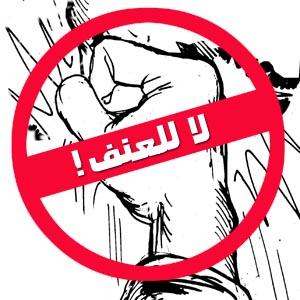 العنف مادة إعلامية    بقلم  د. بشرى الحمداني