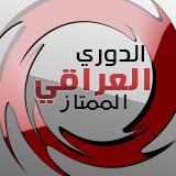 """الدوري العراقي قد يدخل موسوعة """" غينيس """" !"""