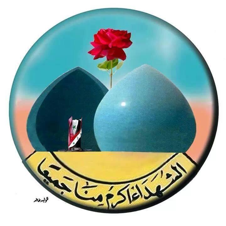 يوم الشهيد العراقي الشهداء اكرم منا جميعاً بقلم د. بشرى الحمداني