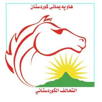 التحالف الكردستاني:العلاقات بين تركيا والعراق تتطلب الابتعاد عن النزعات الخلافية