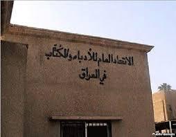 أتحاد الادباء يتضامن مع الشاعر عبد الزهرة زكي  ويدين الاعتداء الذي تعرض له