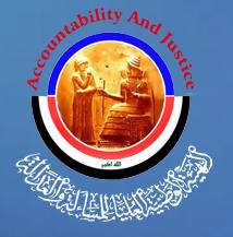 المساءلة :اجتثاث 236 مرشحا للانتخابات البرلمانية