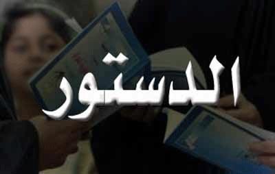 الدستور شر بلية العملية السياسية  بالعراق       بقلم الدكتور احمد العامري