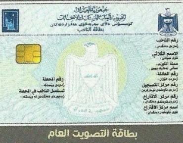 """مصدر:بطاقات الناخب الالكترونية لمنطقة """" الحسينية""""سرقت من قبل """"مجهولين""""!"""