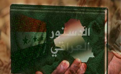 الشعب العراقي يطالب بتعديل الدستور وسيكون مع الكتلة التي تتعهد بذلك