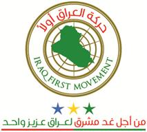 حركة العراق اولا:إيران الصفوية وبحقدها الدفين على كل ماهو عربي أصيل دمرت العراق