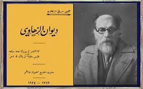 معرض أربيل للكتاب يستذكر الشاعر العراقي جميل صدقي الزهاوي