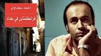 """احمد السعدواي يتسلم الجائزة العالمية عن  روايته """"فرانكشتاين في بغداد"""""""