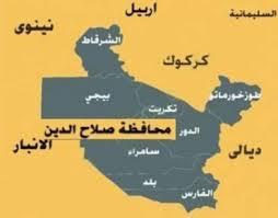 مجلس محافظة صلاح الدين: مليار دينار لتطوير مكتبة  بلد