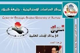 مركز الدراسات الاستراتيجية ينشر العدد 78 من نشرته الدورية