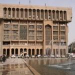 امانة-بغداد-370x266