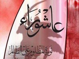 السيستاني والبكاء على الحسين …!