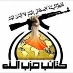 version4_كتائب-حزب-الله-العراقي