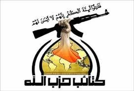 كتائب حزب الله:قادة الحشد الشعبي قادة العراق مستقبلا!