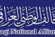 """التحالف الشيعي :التغيير الوزاري يجب ان يكون """"موزائيك""""!"""