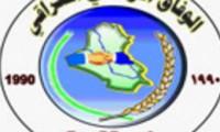 حركة الوفاق الوطني تدعو العبادي والجبوري للاستقالة