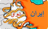 """ايران """"تبلع""""العراق تجاريا واقتصاديا!"""