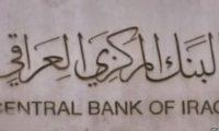 تقارير أمريكية:موظفين في البنك المركزي يتقاضون 300 الف دولار يوميا!!