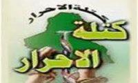 كتلة الاحرار:نرفض ترشيح الوزراء من قبل الاحزاب!