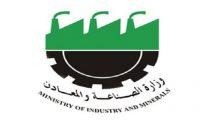 """وزارة الصناعة تتعاون مع شركة """"سيمنس"""" الألمانية لتطوير مصانعها"""