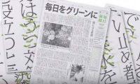 أول جريدة يابانية قابلة للزراعة