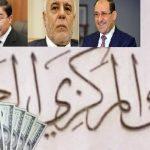 خبراء اقتصاديون:العراق في نفق مظلم بسبب الفساد الحكومي وديون العراق بلغت 102.6 مليار دولار !