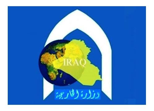 الخارجية:خروج العراق من الفصل السابع بعد حسم ملف التعويضات الكويتية
