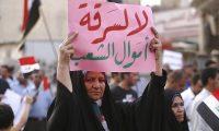 هل تستطيع المرأة العراقية مكافحة الفساد ؟