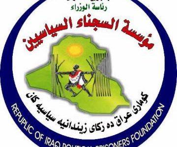مهازل مؤسسة السجناء السياسيين!!