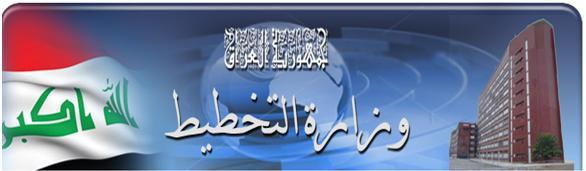 وزارة التخطيط:مليون و938 ألف عدد المطلقات والأرامل في عموم العراق