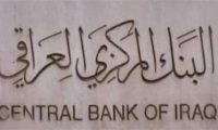 """البنك المركزي """"ينظم"""" بيع الدولار"""