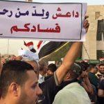 بقيادة أعتى اللصوص..العراق أفسد دولة في العالم