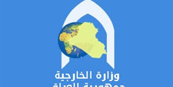 """الخارجية :تركيا لاتحترم""""السيادة"""" العراقية!"""